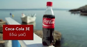 Coca Cola Τρία Έψιλον Εδώ Μαζί