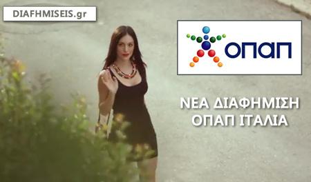 Διαφήμιση ΟΠΑΠ Μουντιάλ Ιταλία