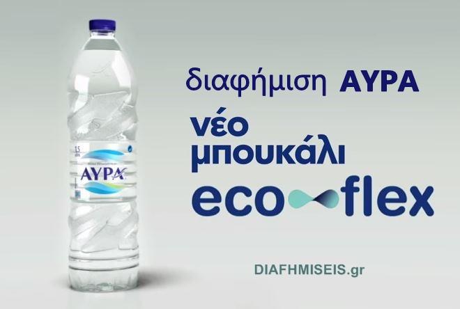 διαφήμιση νερού αύρα