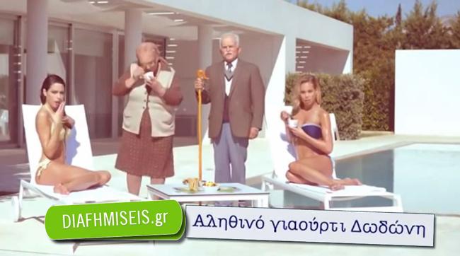Διαφήμιση γιαούρτι Δωδώνη 2014 πισίνα