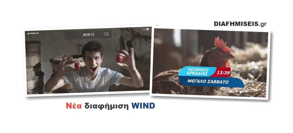 νέα διαφήμιση WIND Πάσχα 2016