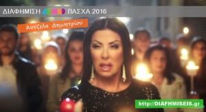 Διαφήμιση Jumbo - Πάσχα 2016 Άντζελα Δημητρίου